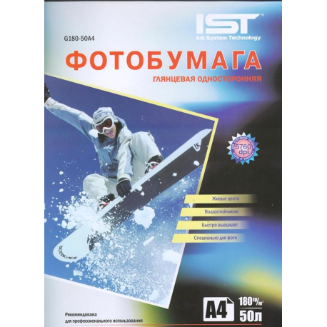 Фотобумага IST глянцевая A4, 180 гр. (50 л.)