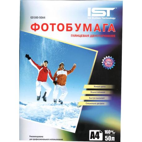 Фотобумага IST глянцевая двусторонняя, А4, 160 гр. (50 л.)