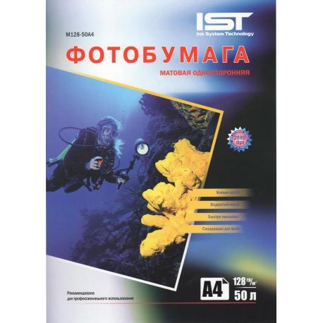 Фотобумага IST матовая, A4, 128 гр. (50 л.)