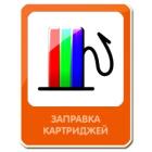 Заправка HP 122, HP122XL (CH561HE, CH563HE), чёрный
