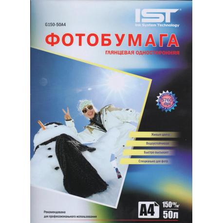 Фотобумага IST глянцевая A4, 150 гр. (50 л.)
